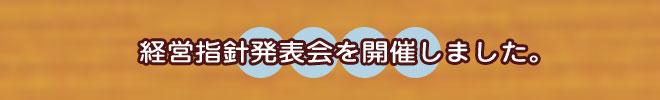愛知県名古屋市・岐阜県の解体工事のお施主様との最終チェック